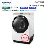 【新上市】Panasonic搭載洗劑自動投入NA-VX88GL/R 滾筒洗脫烘衣機