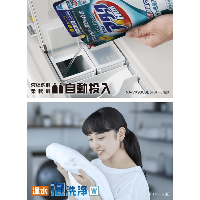 Panasonic NA-VX88GL 滾筒洗脫烘衣機