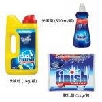 洗碗機專用的洗碗粉、軟化鹽、光潔劑 應如何使用