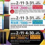 日立家電「2019節能冰箱加碼贈」2/11~4/30