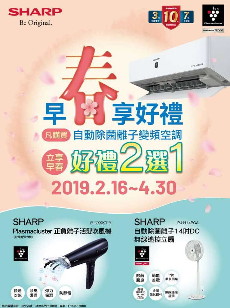 SHARP 早春禮買指定商品好禮2選1