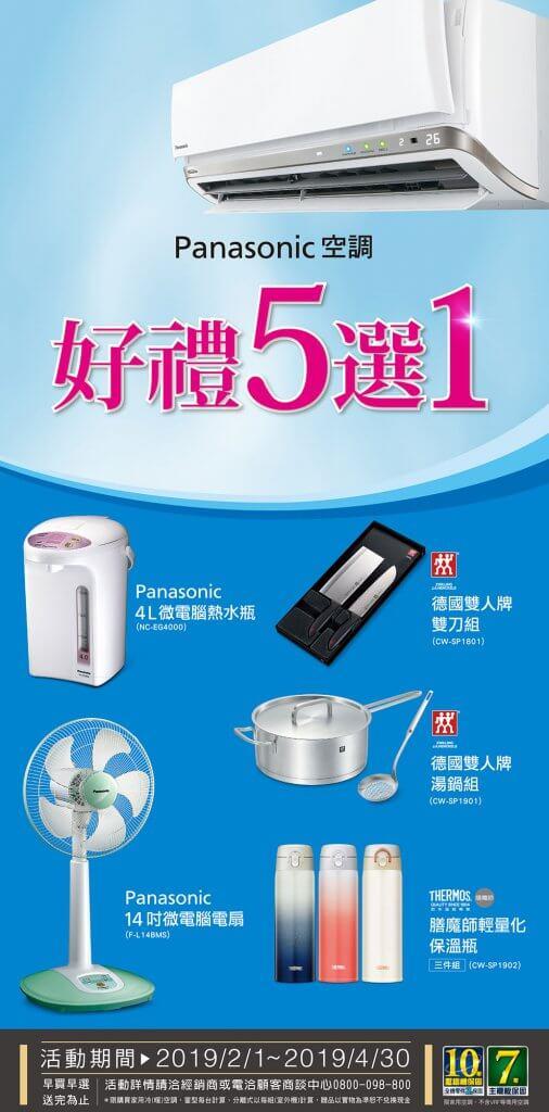 Panasonic空調 贈品好禮5選1