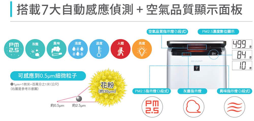SHARP KI-J100T 空氣清淨機