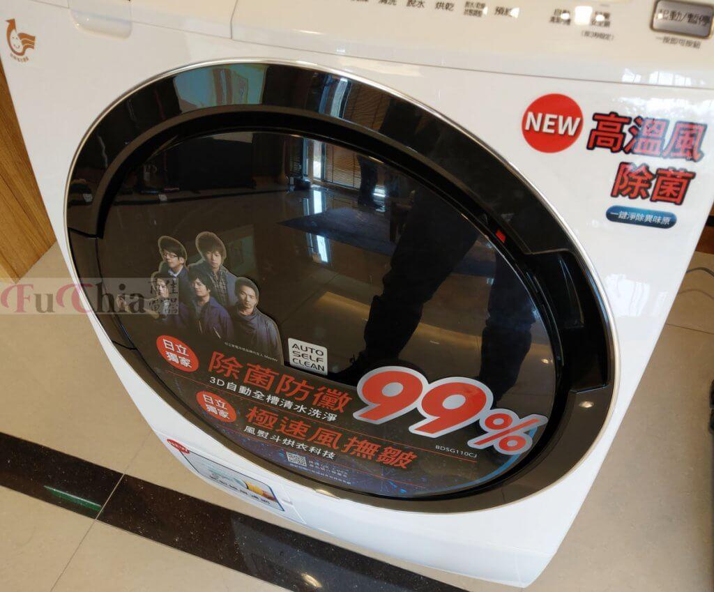 日立 滾筒洗脫烘衣機 BDSG110CJ