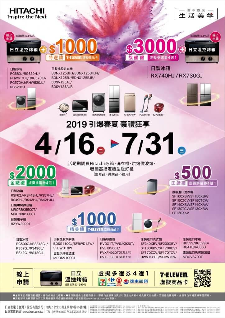 日立家電 2019引爆春夏 豪禮狂享 4/16~7/31