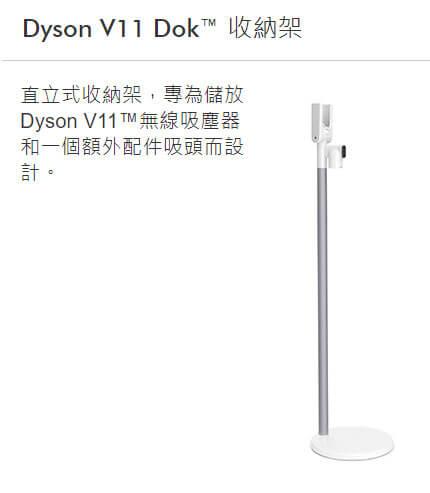 DYSON V11 Dok 收納架