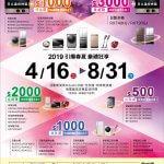 日立家電 2019引爆春夏 豪禮狂享 4/16~8/31(活動延長)