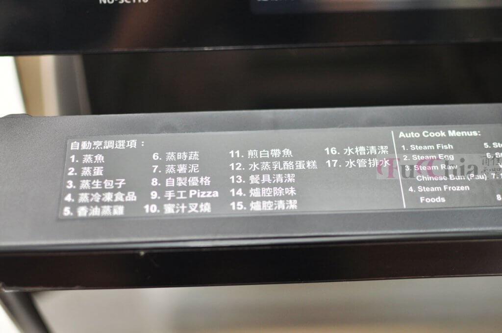 Panasonic 松下 NU-SC110 蒸氣烘烤爐