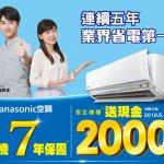 Panasonic空調5-7月 節能補助送現金