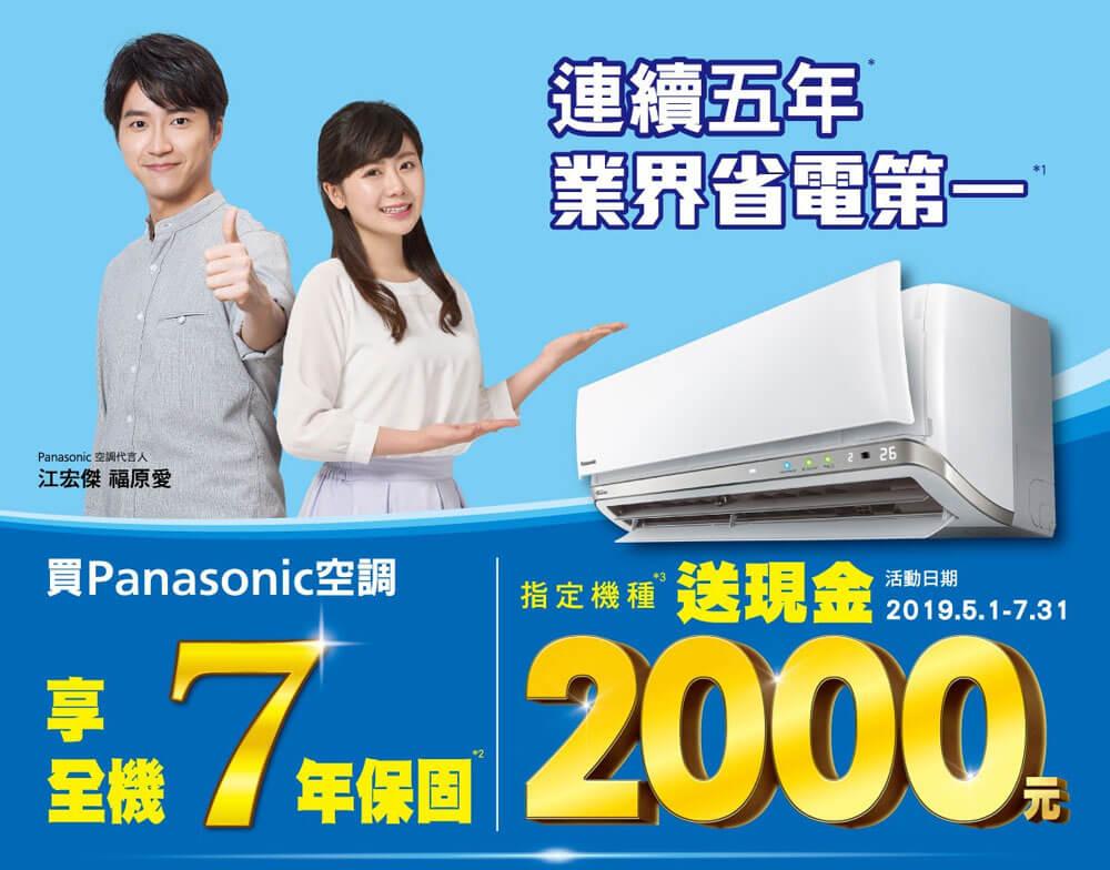 買Panasonic空調 送現金