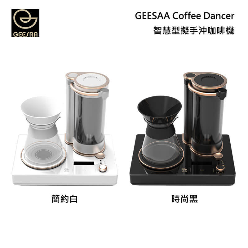 GEESAA COFFEE DANCER 智慧型擬手沖咖啡機