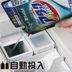 具備洗劑自動投放之滾筒洗衣機名單整理