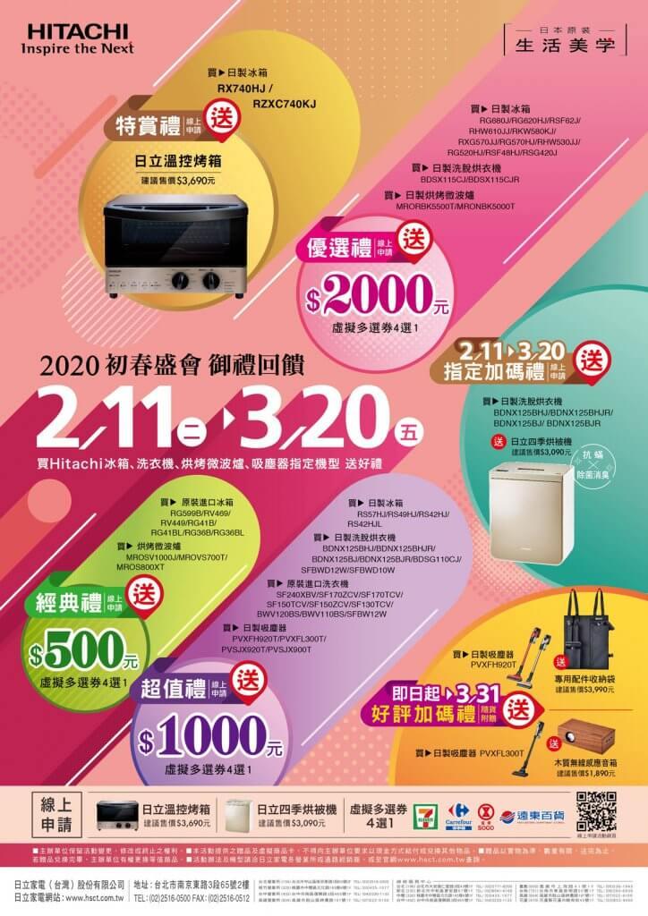 日立家電 2020 初春盛會 御禮回饋 2/11~3/20