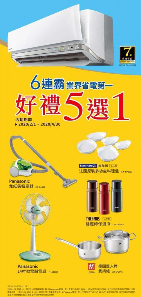 Panasonic空調 好禮5選1