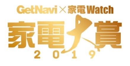 日本 2019 家電大賞