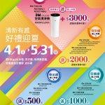 日立家電 清新有感 好禮迎夏 4/1~5/31