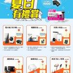 2020 Panasonic 夏日有禮賞 4/16~8/18
