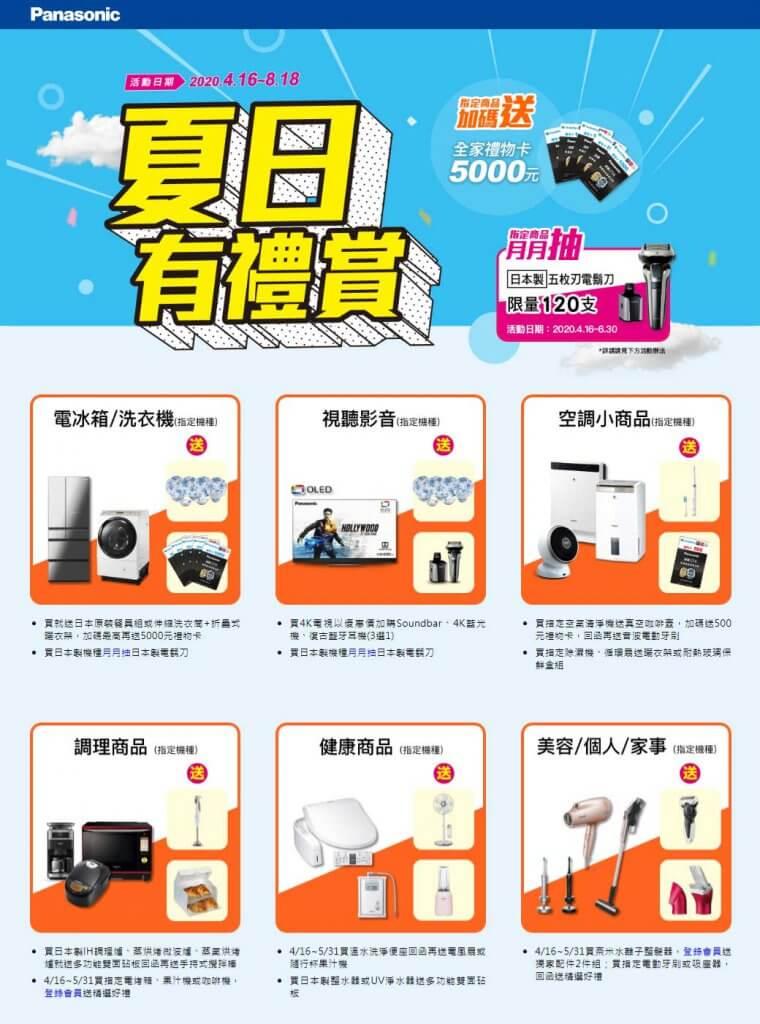 Panasonic 夏日有禮賞