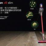 新上市 – DYSON V8 slim fluffy+ 輕量化無線吸塵器