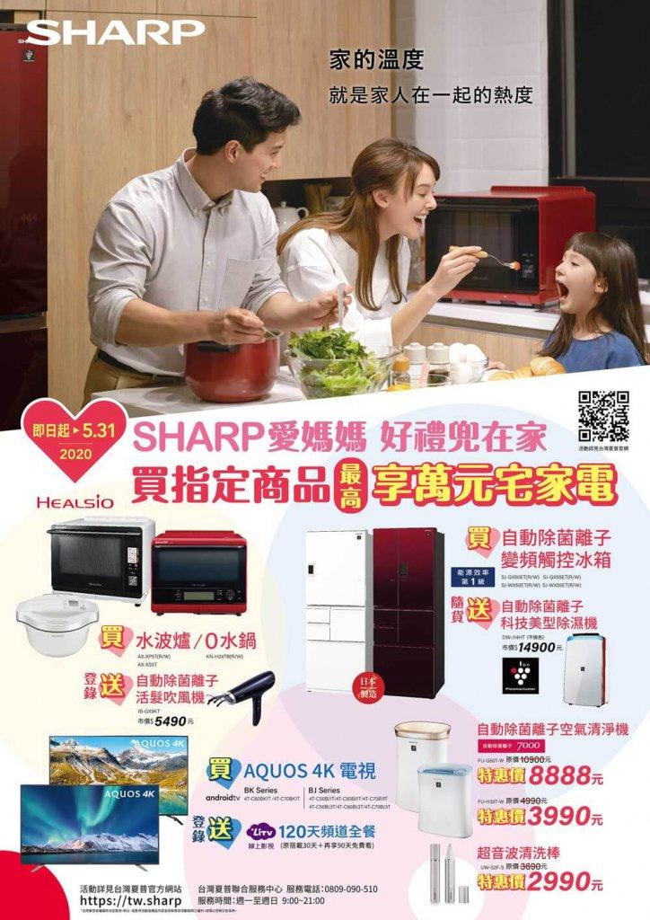 SHARP 2020 母親節