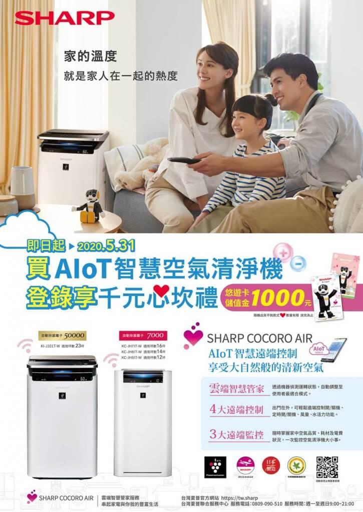 SHARP AIoT 智慧型清淨機