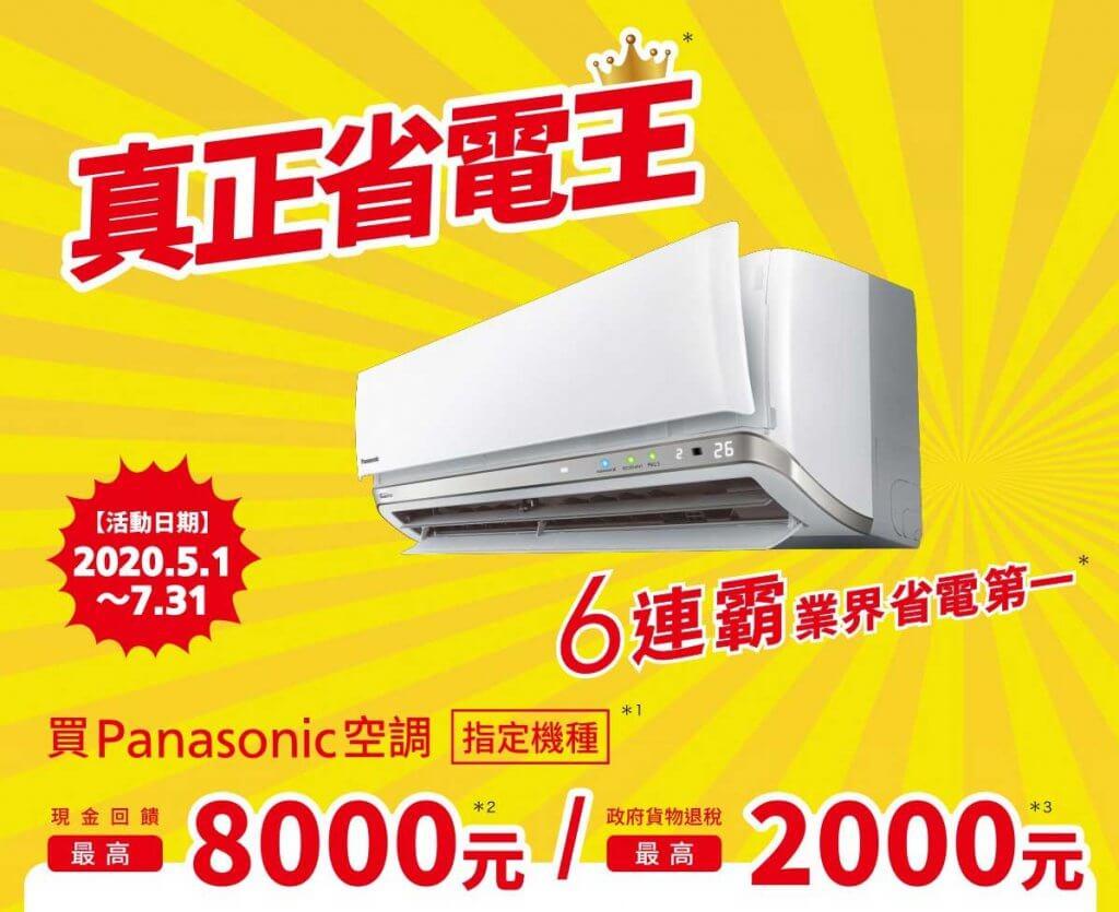 2020 買Panasonic空調 現金回饋