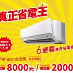 2020 Panasonic 空調 現金回饋 5/1~7/31