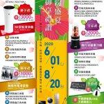 日立家電 繽紛盛夏 御享禮讚 6/1~8/20