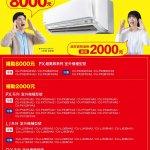 2020 Panasonic 空調 冬季現金回饋 2020/10/1~2021/1/31