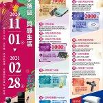 日立家電 禮享選品 質感生活 2020/11/1~2021/2/28