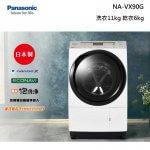 【新上市】Panasonic NA-VX90GL NA-VX70GL 滾筒洗脫烘衣機比較