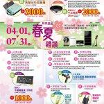 日立家電 春夏禮讚 2021/4/1~7/31