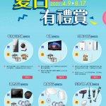 2021 Panasonic 夏日有禮賞 4/9~8/17