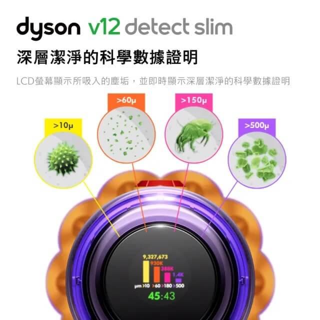 v12 detect slim
